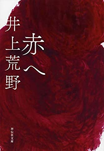 赤へ (祥伝社文庫)