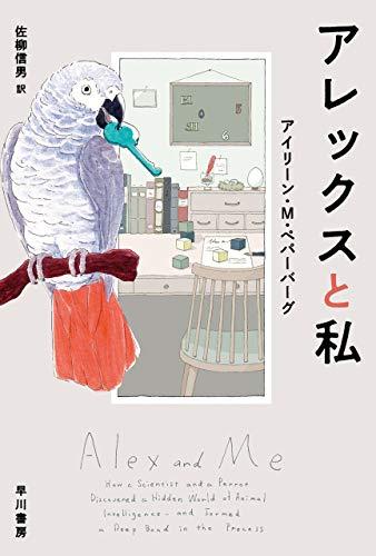 アレックスと私 (ハヤカワ文庫NF)