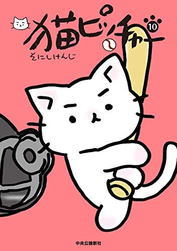 猫ピッチャー 10 (単行本)