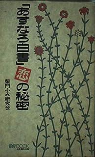 「あすなろ白書」恋の秘密 (マイ・ブック)
