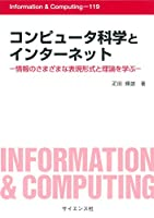 コンピュータ科学とインターネット―情報のさまざまな表現形式と理論を学ぶ (Information&Computing 119)
