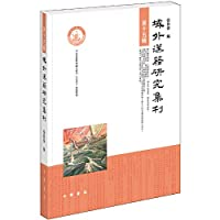 Outside the han book study biology (15).(Chinese Edition)