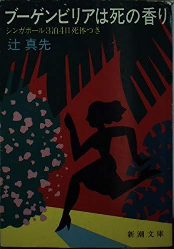 ブーゲンビリアは死の香り―シンガポール3泊4日死体つき (新潮文庫)