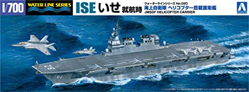 青島文化教材社 1/700 ウォーターラインシリーズ 海上自衛隊 護衛艦 いせ プラモデル 020