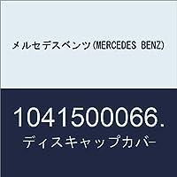 メルセデスベンツ(MERCEDES BENZ) ディスキャップカバ- 1041500066.