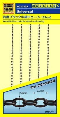 モノクローム 汎用ブラック中細チェーン 55cm