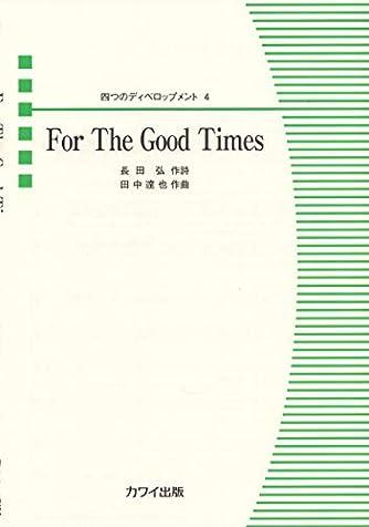 混声合唱ピース 四つのディベロップメント 4 For The Good Times (2427) (四つのディベロップメント 混声合唱ピース)