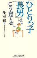 「ひとりっ子長男」はこう育てる (WIDE SHINSHO 163) (新講社ワイド新書)