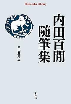 内田百閒随筆集 (916) (平凡社ライブラリー う 24-2)