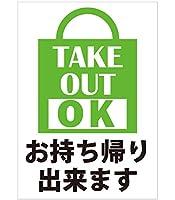 【お持ち帰り出来ます TAKEOUT出来ます ステッカー・シール】 店舗入り口やドア・窓・壁に貼りテイクアウト営業中をアピールしお客さんを集める ソーシャルディスタンス告知を貼るだけでアピール (緑, A2サイズ)