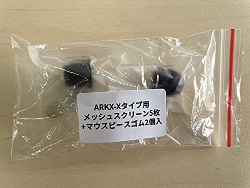 【アークエックス公式】ARKX-Xタイプ用メッシュスクリーン5枚+マウスピースゴム2個入