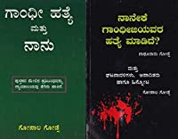 Gopala Godse Best 2 Books