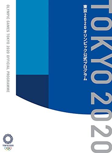 東京2020オリンピック公式プログラム [雑誌] (カドカワプレミアム)