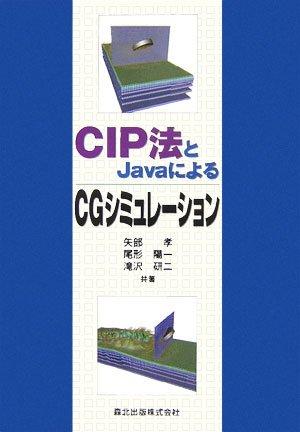 CIP法とJavaによるCGシミュレーション