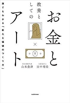 [田中 靖浩, 山本 豊津]の教養としてのお金とアート 誰でもわかる「新たな価値のつくり方」