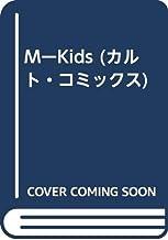 MーKids (カルト・コミックス)