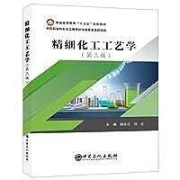 精细化工工艺学(第3版普通高等教育十三五规划教材)