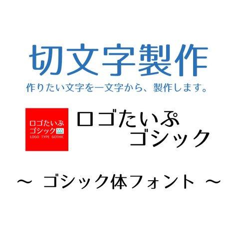 nc-smile 1文字からの切文字 オーダーメイド 製作 ロゴタイプ ゴシック体 カッティング ステッカー シール (文字高さ 100mm)