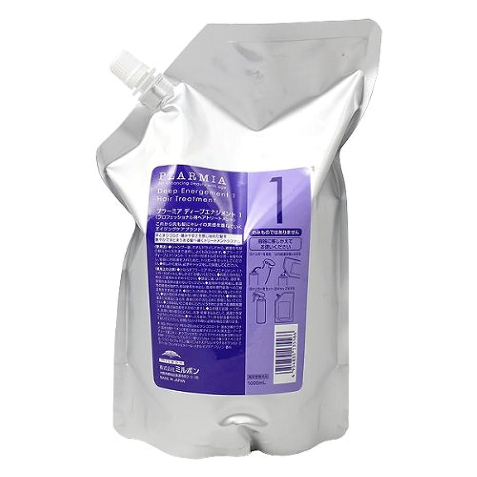 すべきヘビメリーミルボン プラーミア ディープエナジメント1 詰替用 1000ml 詰替え用(レフィル)