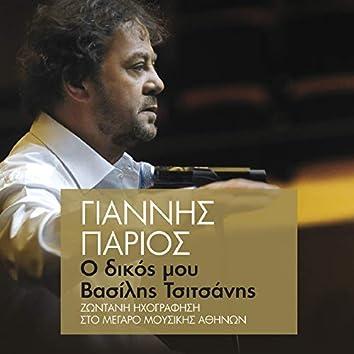 O Dikos Mou Vasilis Tsitsanis (Live)