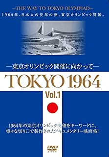 TOKYO 1964-東京オリンピック開催に向かって-[Vol .1] [DVD]
