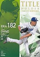 BBM ベースボールカード TH14 最優秀防御率 大野雄大 (中) (レギュラーカード/タイトルホルダー) FUSION 2020