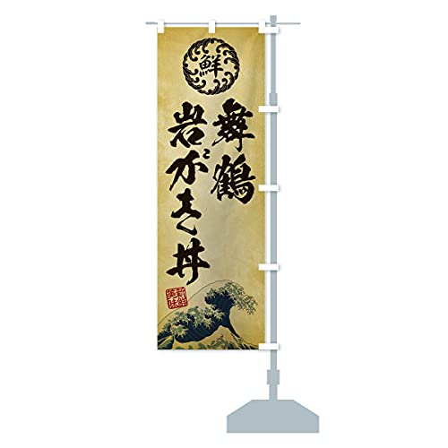舞鶴岩がき丼/海鮮・魚介・鮮魚・浮世絵風・レトロ風 のぼり旗 チチ選べます(レギュラー60x180cm 右チチ)