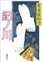 表紙: 紀ノ川(新潮文庫)   有吉 佐和子