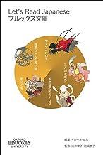 Let's Read Japanese: Level 1, Volume 1