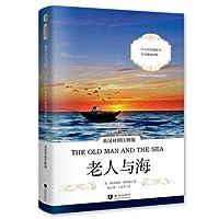 ヘミングウェイのバイリンガルの老人と海の中国語と英語の本世界文学小説と小説の本