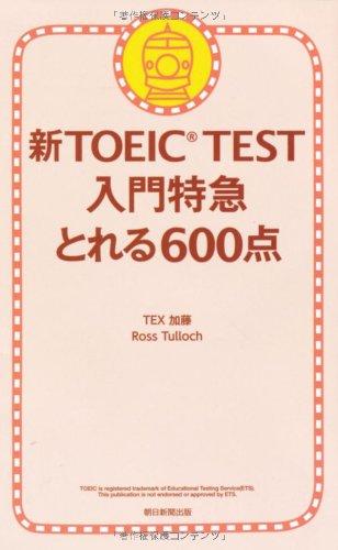 新TOEIC TEST 入門特急 とれる600点の詳細を見る
