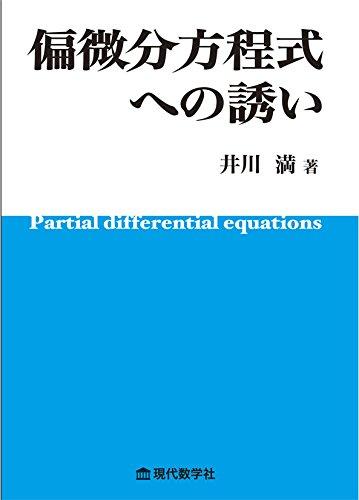 偏微分方程式への誘い