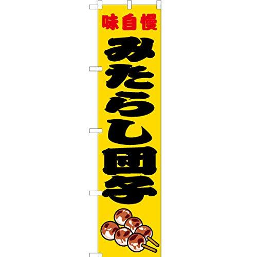 のぼり 味自慢 みたらし団子 黄 JYS-415 (受注生産) のぼり旗 看板 ポスター タペストリー 集客 【スマートサイズ】 [並行輸入品]