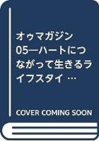 オゥマガジン 05―ハートにつながって生きるライフスタイルマガジン 特集:遊び大人はどんなことして遊んでいるのかな?