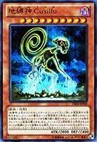 遊戯王カード 【地縛神 Cusillu】 DE04-JP008-R ≪デュエリストエディション4 収録カード≫
