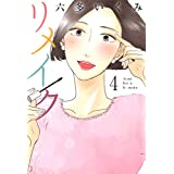 リメイク 4巻 (マッグガーデンコミックスEDENシリーズ)