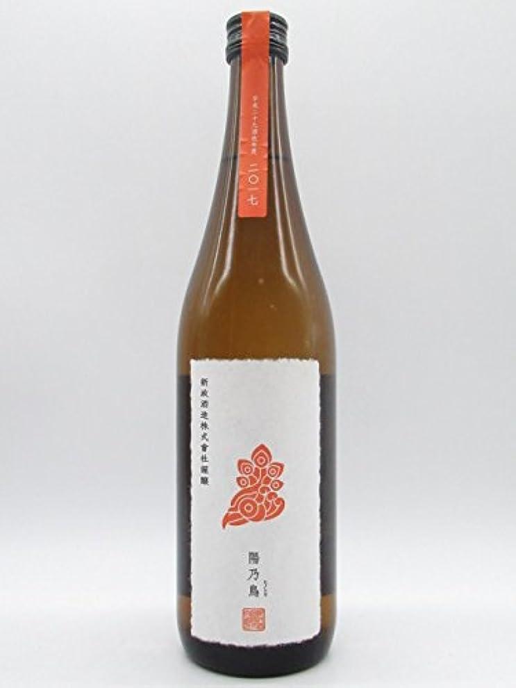 お風呂電気技師別れる新政 陽乃鳥 (ひのとり) 純米仕込み 貴醸酒 720ml■要冷蔵