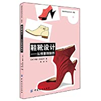 International Fashion Design Series Clothing: Footwear Design. from creative to production(Chinese Edition)
