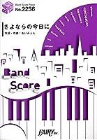 バンドスコアピースBP2236 さよならの今日に あいみょん 日本テレビ「news zero」テーマ曲 日本語 楽譜