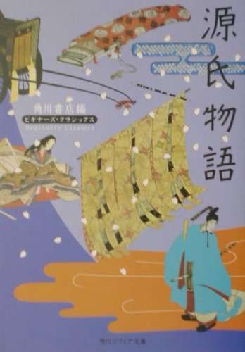 Tale of Genji (Kadokawa Bunko Sofia - Beginner's Classics)