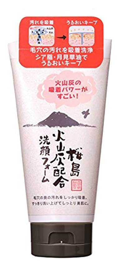 滞在乳白困惑するユゼ 火山灰配合 洗顔フォーム 130g