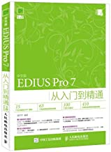Chinese version of EDIUS Pro 7 from entry to the master(Chinese Edition)