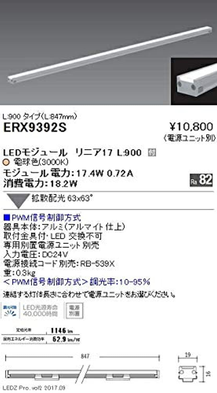 ENDO LED間接照明 棚下ライン照明 L:900タイプ 電球色3000K 拡散配光 PWM調光 ERX9392S (ランプ付?電源?コード別売)
