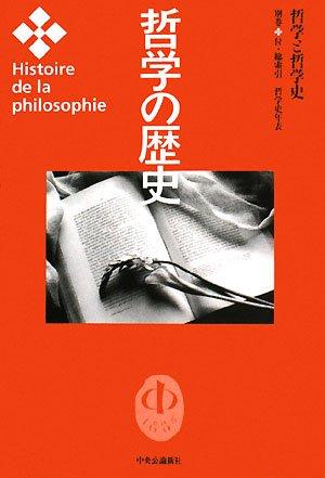 哲学の歴史〈別巻〉哲学と哲学史