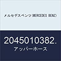 メルセデスベンツ(MERCEDES BENZ) アッパーホース 2045010382.