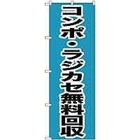 のぼり コンポ ・ラジカセ無料回収 YN-170 のぼり 看板 ポスター タペストリー 集客 [並行輸入品]