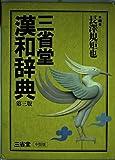 三省堂 漢和辞典 第三版