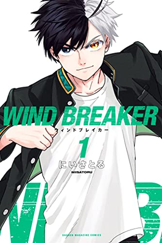 WIND BREAKER(1) (マガジンポケットコミックス)