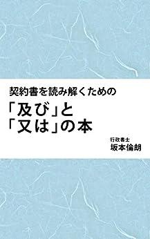 [坂本倫朗]の契約書を読み解くための「及び」と「又は」の本