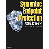 SYMANTEC ENDPOINT PROTECTION 管理者ガイド
